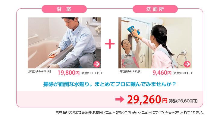 浴室+洗面所