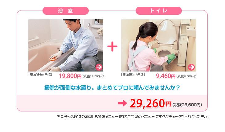 浴室+トイレ