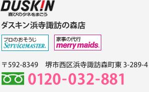 ダスキン浜寺諏訪の森 サービスマスター メリーメイド