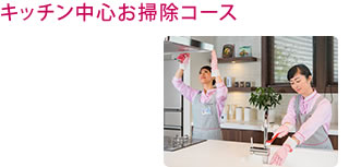 キッチン中心のお掃除
