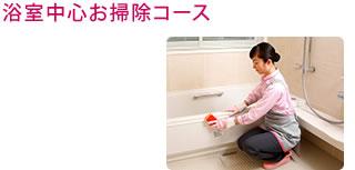 浴室中心のお掃除