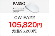 PASSO CW-EA22